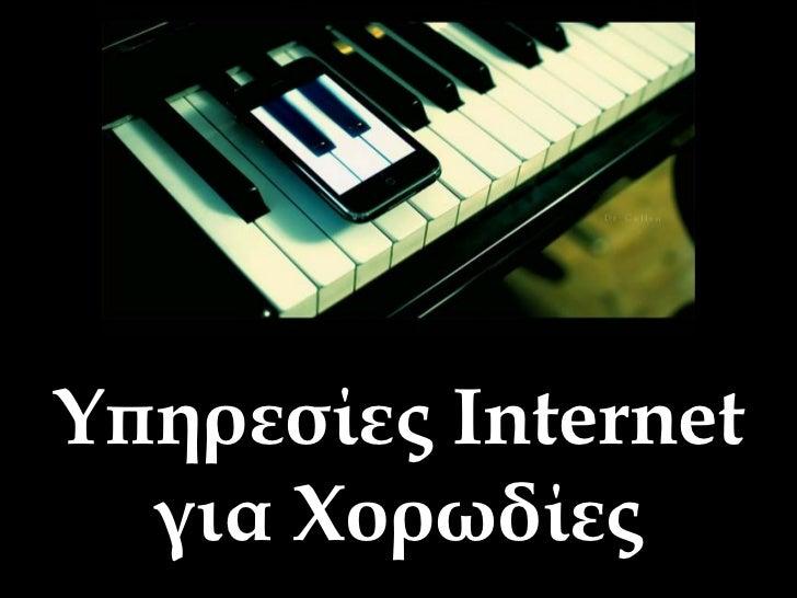 Υπηρεσίες Internet  για Χορωδίες