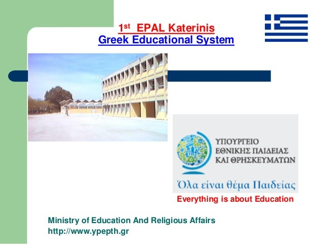 1st EPAL Katerinis Greek Educational System Everything is about Education Ministry of Education And Religious Affairs http...