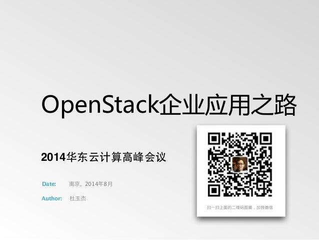 OpenStack企业应用之路  2014华东云计算⾼高峰会议  Date: 南京, 2014年8⽉月  Author: 杜⽟玉杰