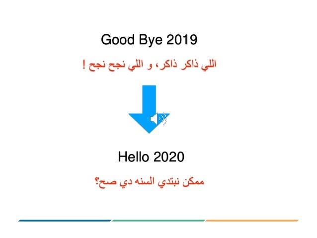 Hello 2020 ممكننبتديالسنهديصح؟ Good Bye 2019 الليذاكرذاكر،واللينجحنجح!