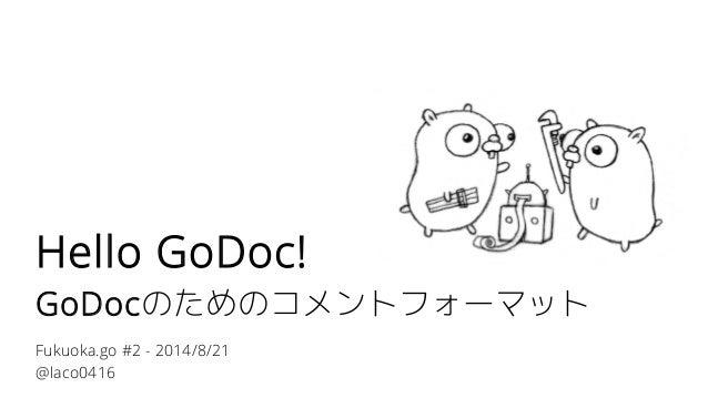 Hello GoDoc! GoDocのためのコメントフォーマット Fukuoka.go #2 -2014/8/21 @laco0416