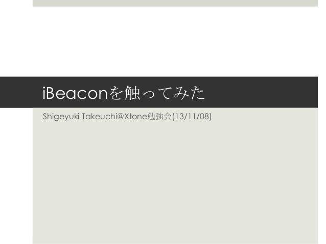 iBeaconを触ってみた Shigeyuki Takeuchi@Xtone勉強会(13/11/08)