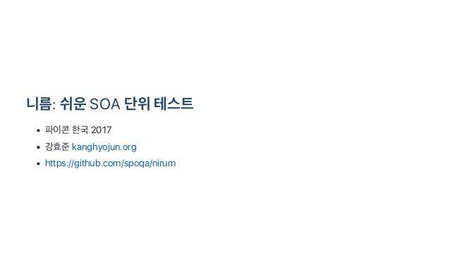 니름: 쉬운SOA 단위테스트 파이콘한국 2017 강효준kanghyojun.org https://github.com/spoqa/nirum