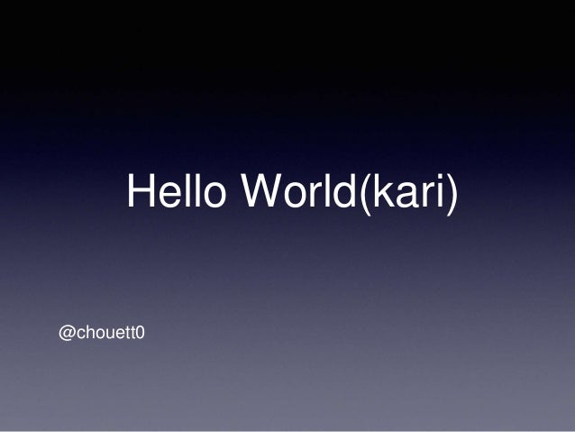Hello World(kari) @chouett0