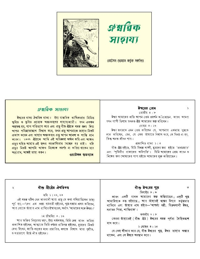 www.wmpress.org Bengali HFAFor more information or to request a free Bible study, please write to:WMP India Bible Literatu...