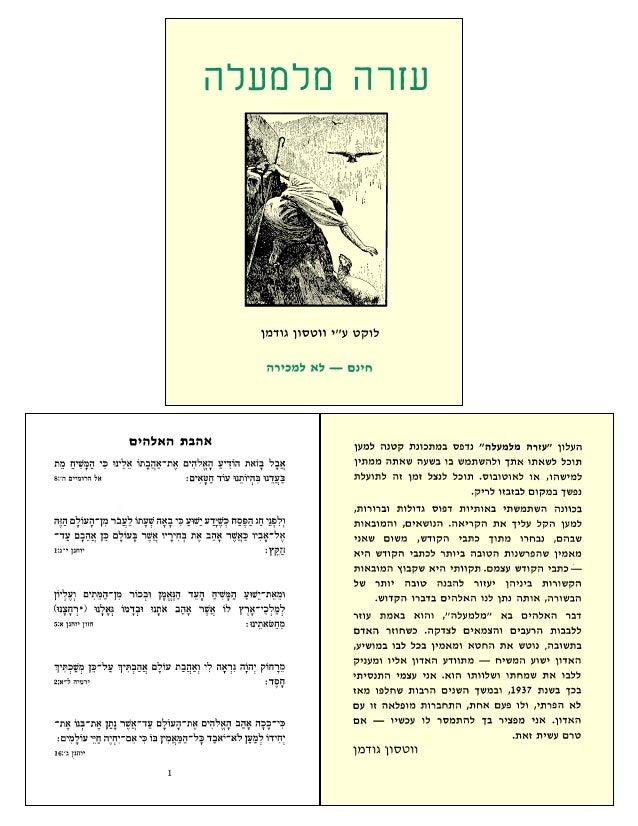 W.M.Press, Inc.P.O. Box 120New Paris, Indiana 46553-0120 USAwww.wmpress.org Hebrew HFA8-11