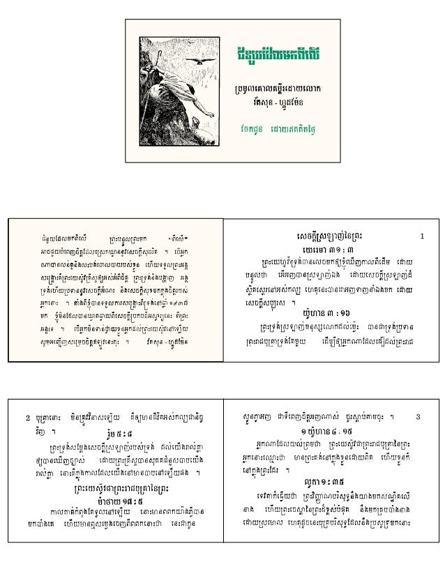 www.wmpress.org 40 Khmer HFA7-10