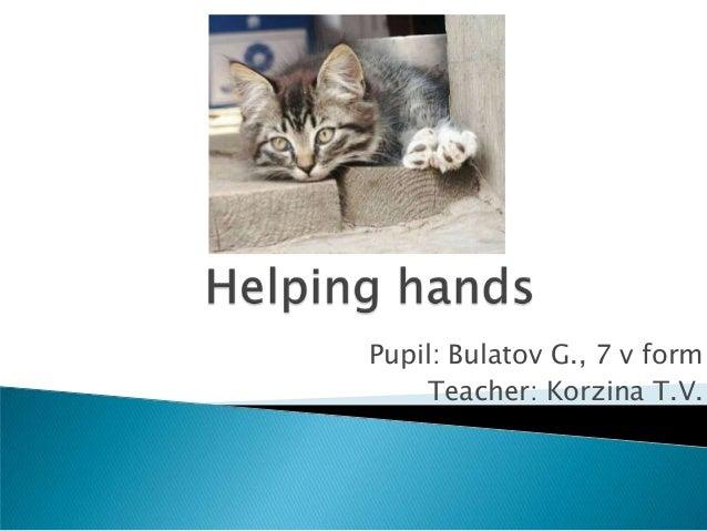 Pupil: Bulatov G., 7 v form Teacher: Korzina T.V.