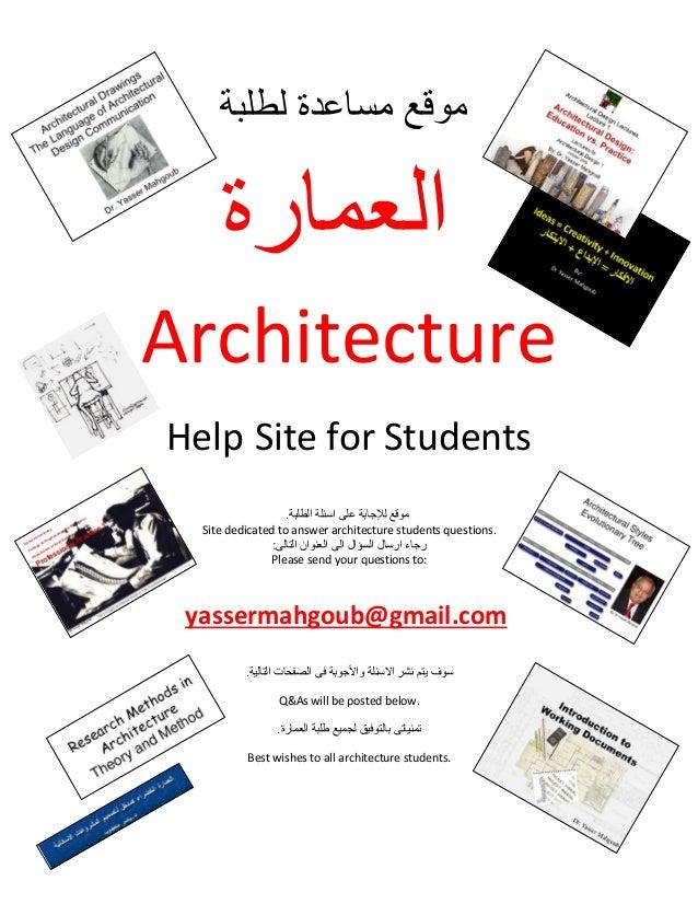 help site for architecture students موقع مساعدة لطلبة العمارة  ﻣﻭﻗﻊ ﻣﺳﺎﻋﺩﺓ ﻟﻁﻠﺑﺔ ﺍﻟﻌﻣﺎﺭﺓ architecture help site for students