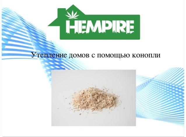 Использование конопли за приобретение марихуаны