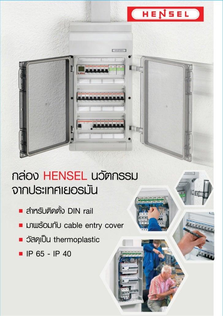 Hensel kv boxes