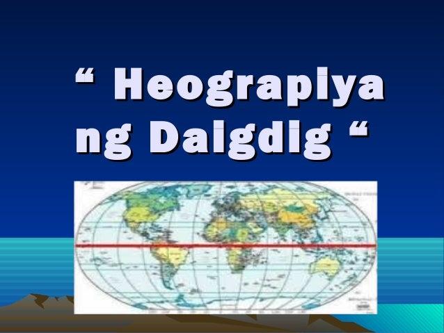 """"""""""" HeograpiyaHeograpiya ng Daigdig """"ng Daigdig """""""