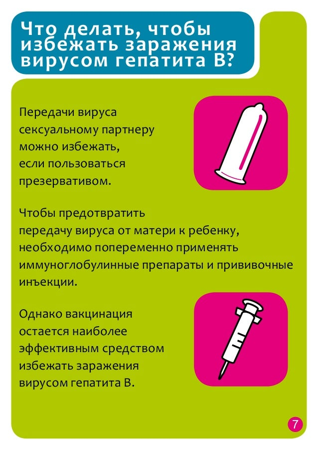 Что делать, чтобы избежать заражения вирусом гепатита В? Передачи вируса сексуальному партнеру можно избежать, если пользо...