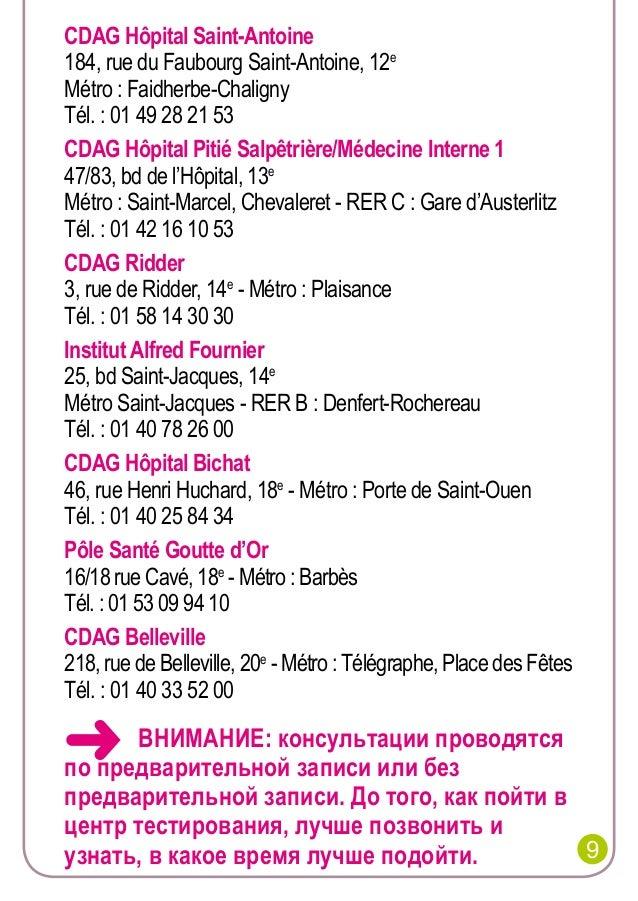 CDAG Hôpital Saint-Antoine 184, rue du Faubourg Saint-Antoine, 12e Métro: Faidherbe-Chaligny Tél. : 01 49 28 21 53 CDAG H...