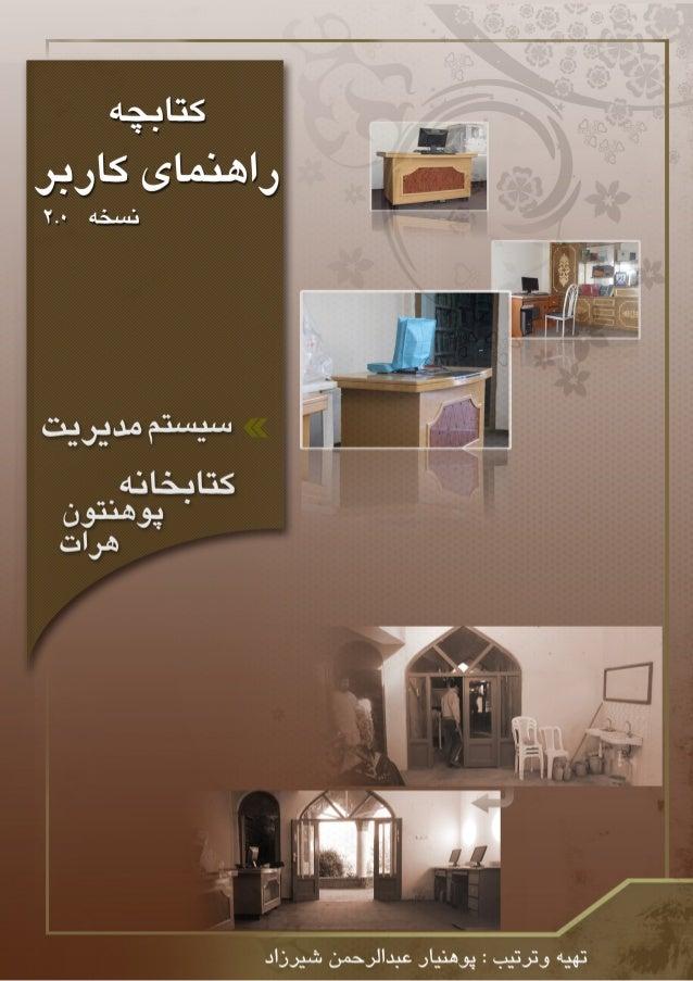 سیستم مدرییت کتابخاهن پوهنت ون رهات )(HULMS  کتابچه راهنمای کاررب نسخه ۲  i