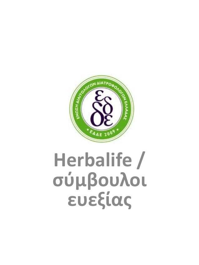 Herbalife / σύμβουλοι ευεξίας