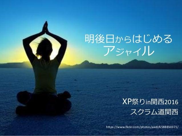明後日からはじめる アジャイル XP祭りin関西2016 スクラム道関西 https://www.flickr.com/photos/aadl/6588850371/