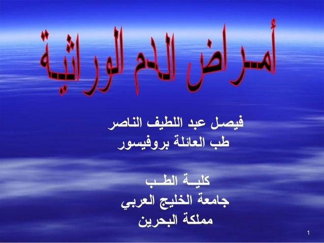 11الناصر اللطيف عبد فيصـلالعائلة طببروفيسورالطــب كليــةالعربي الخليج جامعةالبحرين مملكة