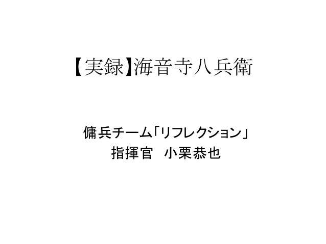 【実録】海音寺八兵衛 傭兵チーム「リフレクション」 指揮官 小栗恭也