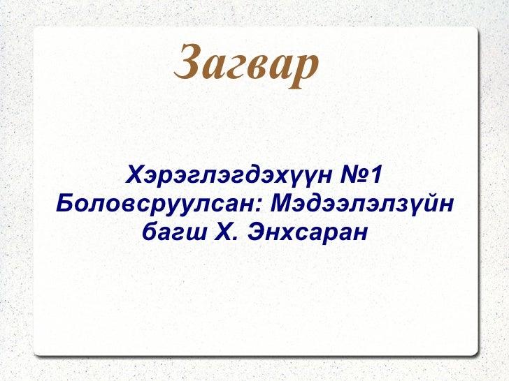 Загвар    Хэрэглэгдэхүүн №1Боловсруулсан: Мэдээлэлзүйн     багш Х. Энхсаран