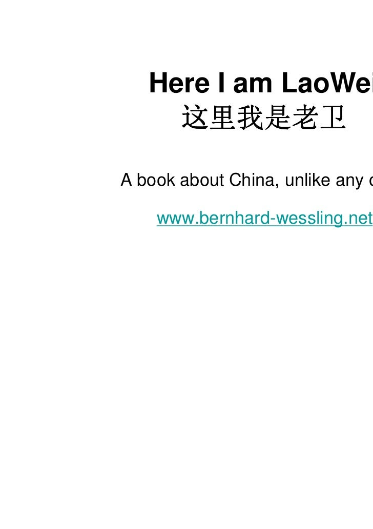 Here I am LaoWei 这里我是老卫 A book about China, unlike any other www.bernhard-wessling.net