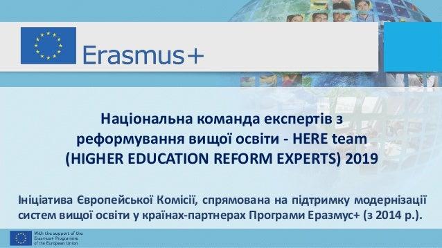 Національна команда експертів з реформування вищої освіти - HERE team (HIGHER EDUCATION REFORM EXPERTS) 2019 Ініціатива Єв...