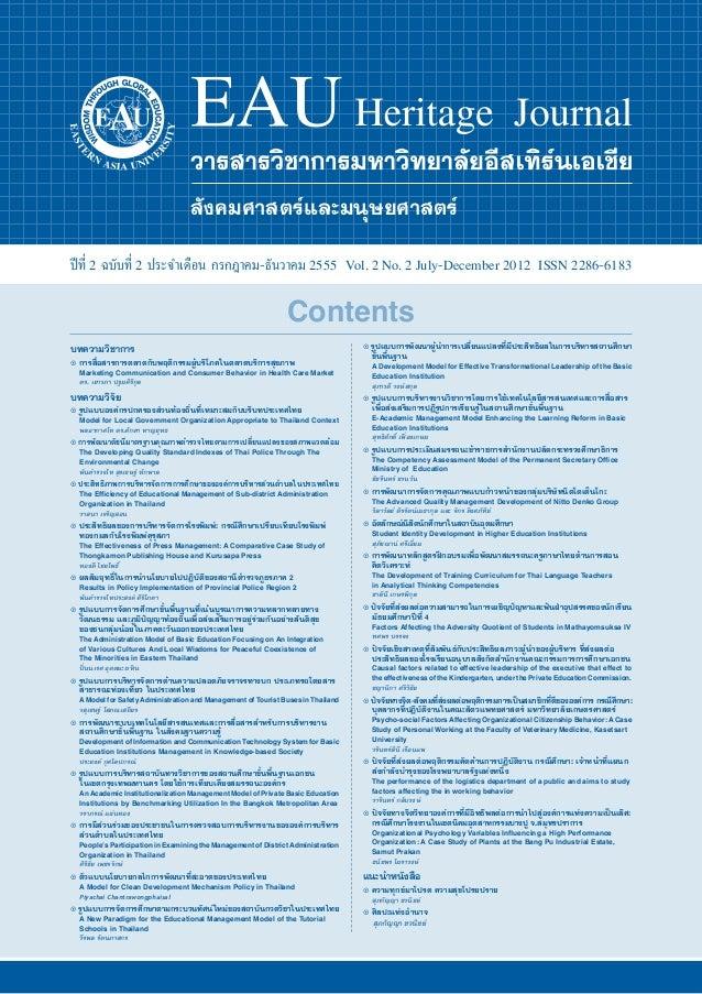 สังคมศาสตร์และมนุษยศาสตร์ ปีที่ 2 ฉบับที่ 2 ประจ�ำเดือน กรกฎาคม-ธันวาคม 2555 Vol. 2 No. 2 July-December 2012 ISSN 2286-618...