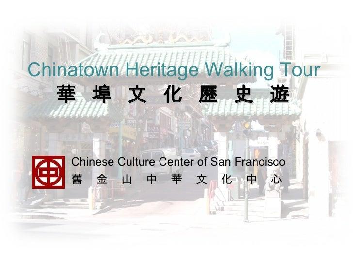 Chinatown Heritage Walking Tour 華  埠  文  化  歷  史  遊 Chinese Culture Center of San Francisco 舊  金  山  中  華  文  化  中  心