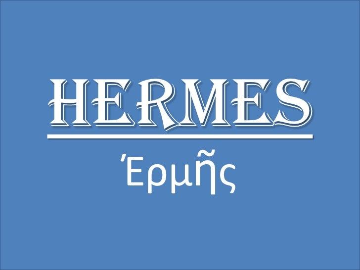 HERMES Έρμῆς
