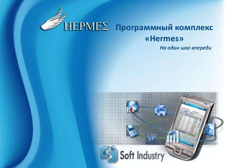 Программный комплекс      «Hermes»         На один шаг впереди