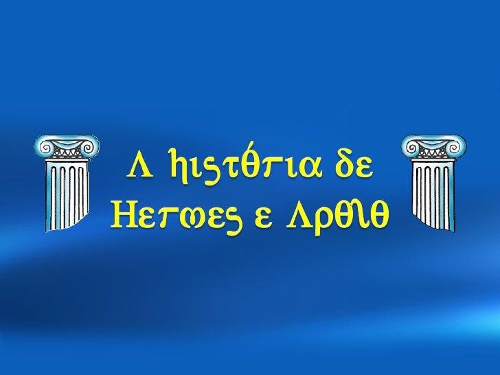 Desde o dia em que Hermes nasceu, o seu pai, o deus Zeus, sabia que ele iria ser muito traquinas.  Hermes ainda tinha apen...