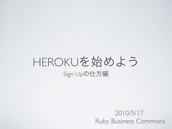HEROKU     Sign Up                         2010/5/17               Ruby Business Commons