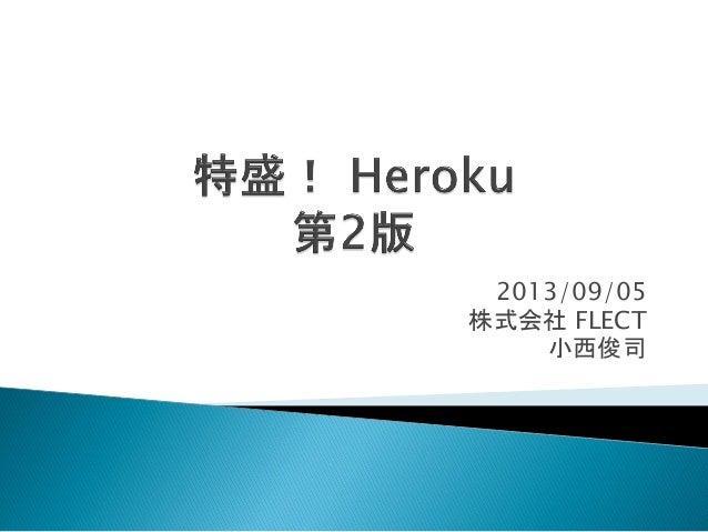 2013/09/05 株式会社 FLECT 小西俊司