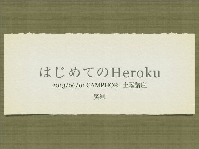 はじめてのHeroku2013/06/01 CAMPHOR- 土曜講座廣瀬