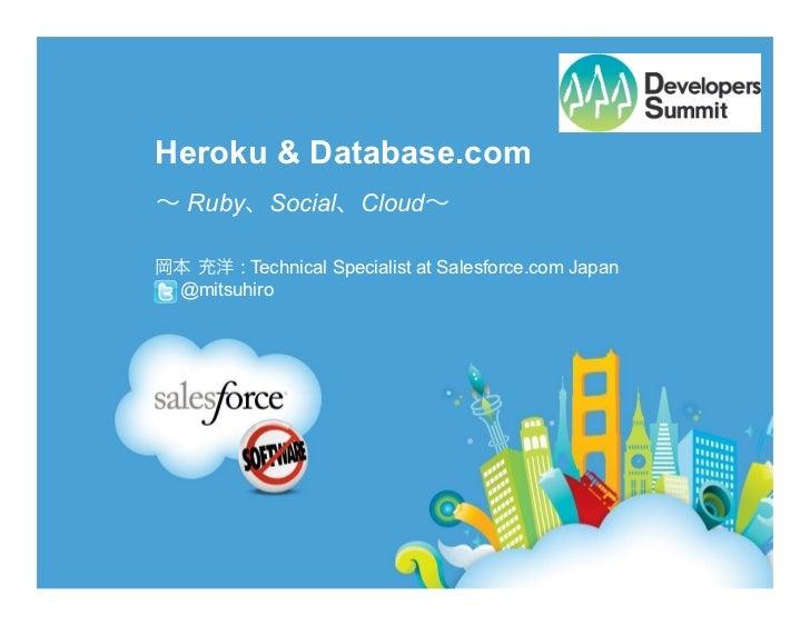 Heroku & Database.com Ruby      Social     Cloud       : Technical Specialist at Salesforce.com Japan @mitsuhiro