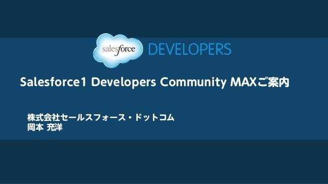 Salesforce1 Developers Community MAXご案内 株式会社セールスフォース・ドットコム 岡本 充洋