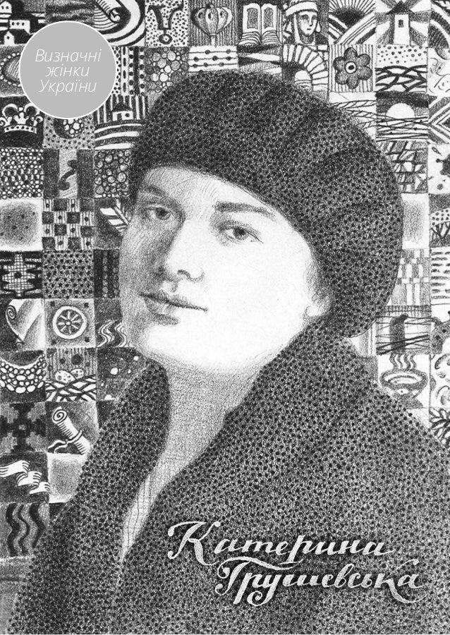 Визначні жінки України