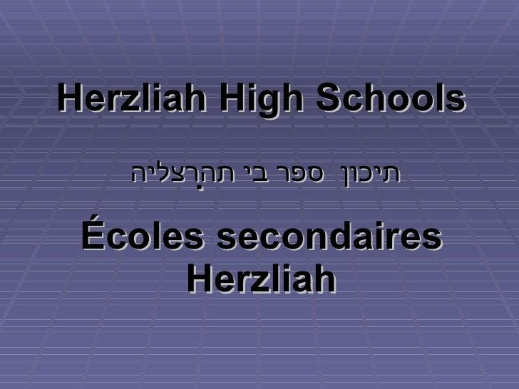 Herzliah High Schools הרצליה   תיכון   ספר   בי ת Écoles secondaires Herzliah