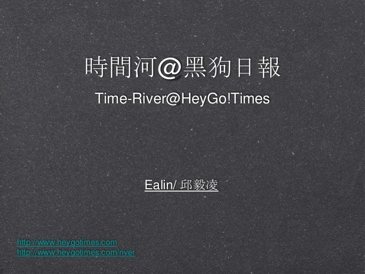 時間河@黑狗日報                    Time-River@HeyGo!Times                                  Ealin/ 邱毅凌http://www.heygotimes.comhtt...