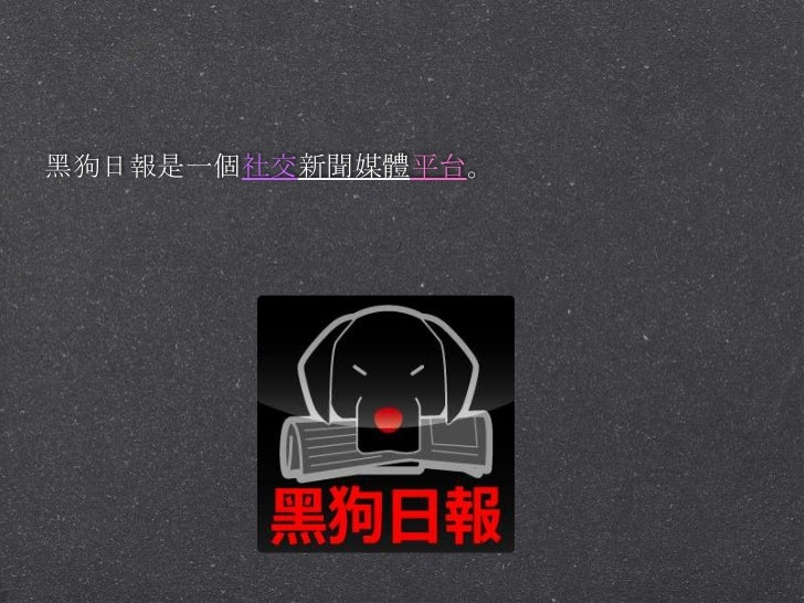 黑狗日報(Hey go! times)  10mins Slide 3