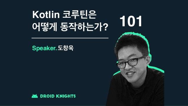 Speaker. Kotlin ? 101