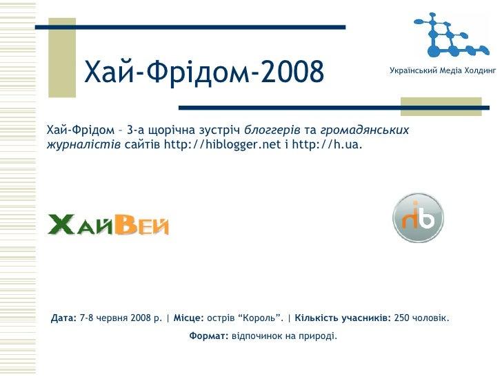 Хай-Фр ідом-2008 Хай-Фрідом – 3-а щорічна зустріч  блоггерів  та  громадянських журналістів  сайтів  http://hiblogger.net ...