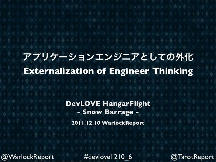 Externalization of Engineer Thinking                 DevLOVE HangarFlight                   - Snow Barrage -              ...