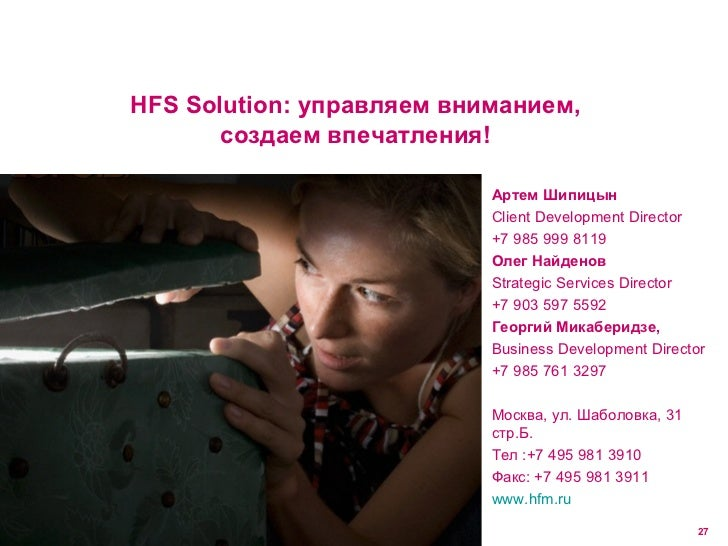 HFS Solutions: cross-media project - how it work?
