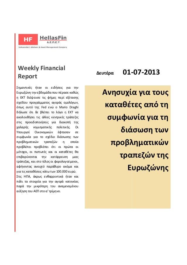 Weekly Financial Report Σημαντικές ήταν οι ειδήσεις για την Ευρωζώνη την εβδομάδα που πέρασε καθώς η ΕΚΤ διέψευσε τις φήμε...