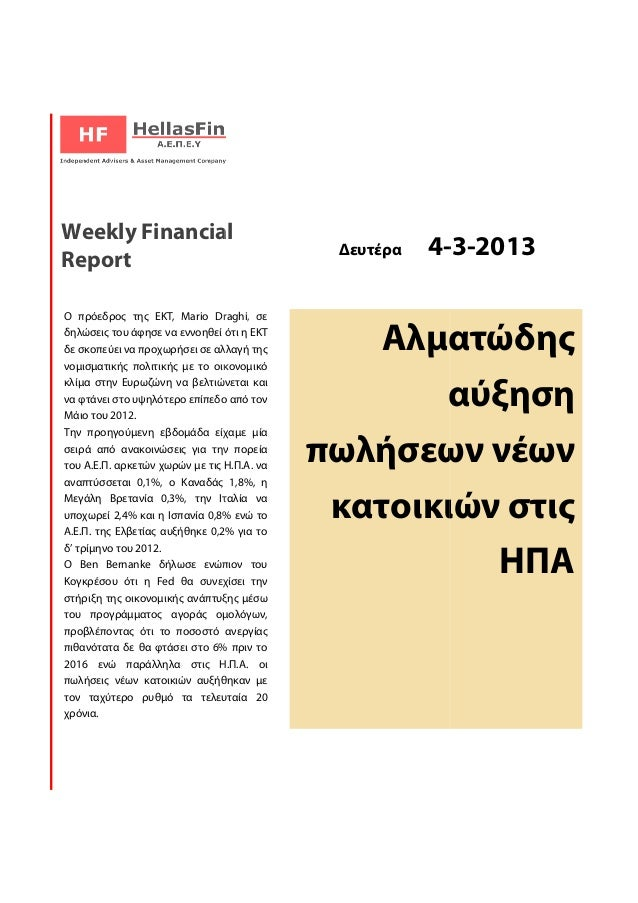 Weekly FinancialReport                                             Δευτέρα   4-                                           ...
