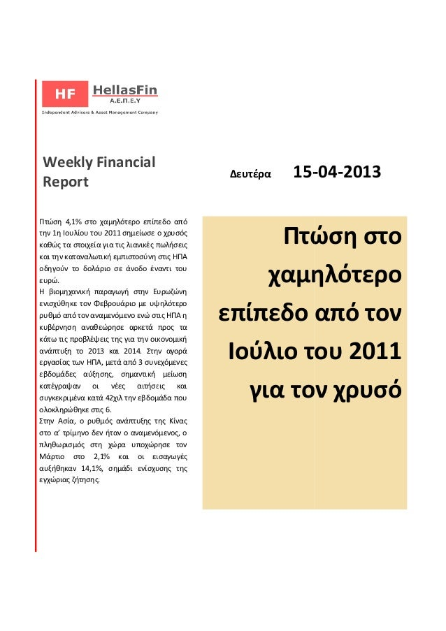 Weekly FinancialReportΠτώση 4,1% στο χαμηλότερο επίπεδο απότην 1η Ιουλίου του 2011 σημείωσε ο χρυσόςκαθώς τα στοιχεία για ...