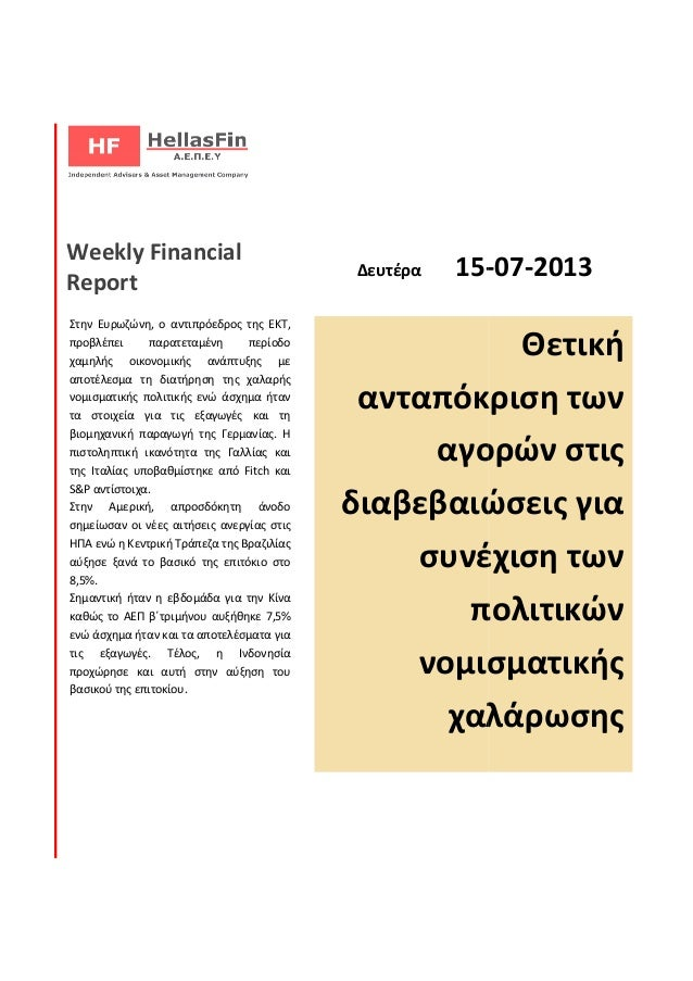 Weekly Financial Report Στην Ευρωζώνη, ο αντιπρόεδρος της ΕΚΤ, προβλέπει παρατεταμένη περίοδο χαμηλής οικονομικής ανάπτυξη...