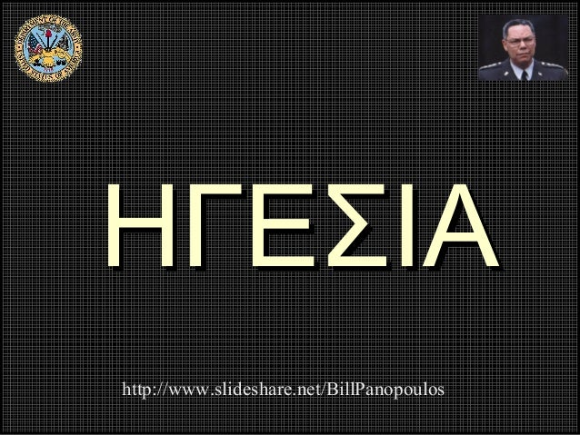 ΗΓΕΣΙΑ http://www.slideshare.net/BillPanopoulos