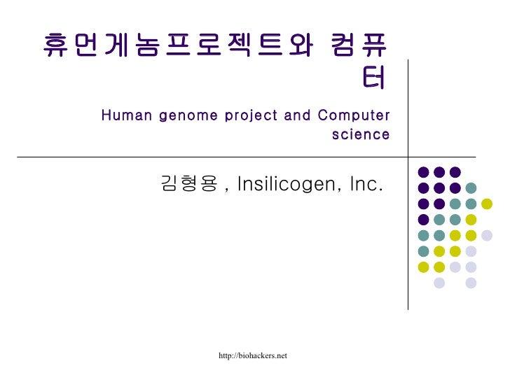 휴먼게놈프로젝트와 컴퓨터   Human genome project and Computer science 김형용 , Insilicogen, Inc.